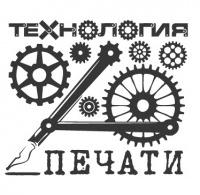 Технология Печати