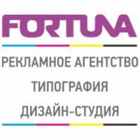 типография Рекламное агентство Фортуна