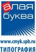 типография Алая буква СПб