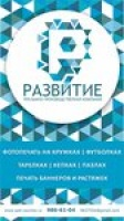 типография РПК РАЗВИТИЕ