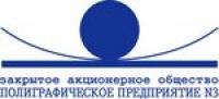 типография Полиграфическое предприятие №3