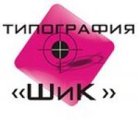 Шик, полиграфическая компания