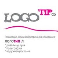 типография Логотип-Л