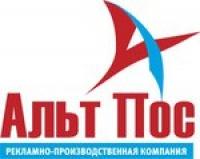 типография Альт Пос