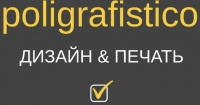 Poligrafistico