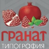 типография Гранат