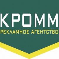 типография Кромм