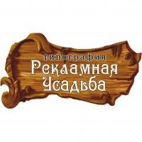 Типография Рекламная усадьба в Москве