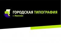 Городская Типография в Иваново - печать полиграфии